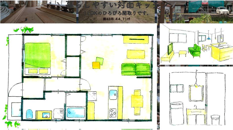 暮らしやすい対面キッチン 1 LDKのひろびろ間取りです。築43年44.71㎡