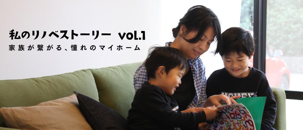 『私のリノベストーリー vol.1』家族が繋がる、憧れのマイホーム