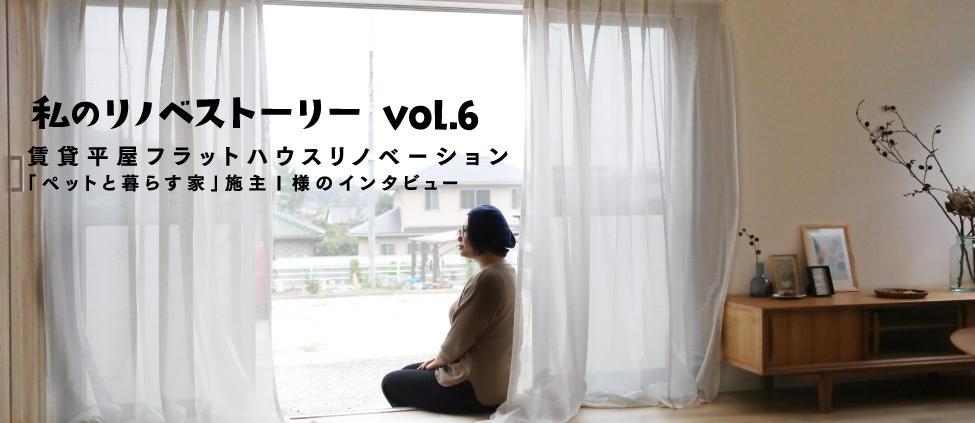 so good 岡山 リノベストーリー vol.6「ペットと暮らす家」