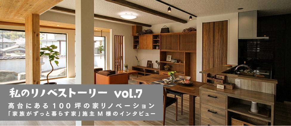 so good 岡山 リノベストーリー vol.7 高台にある100坪の家リノベーション「家族がずっと暮らす家」施主M様インタビュー