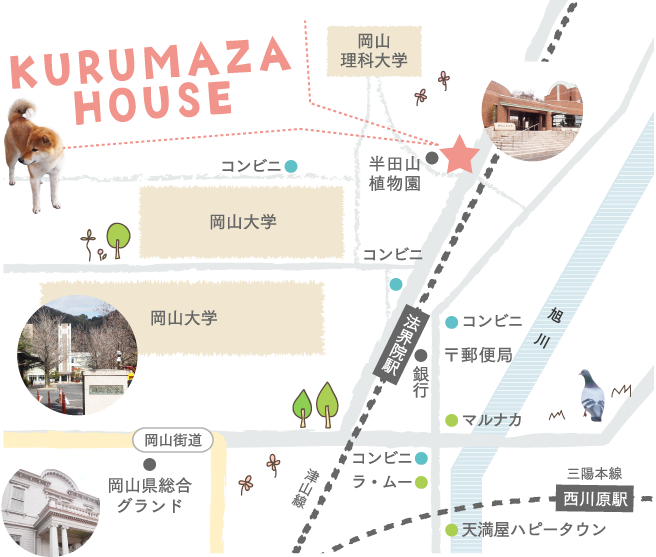 『KURUMAZA HOUSE』アクセスマップ