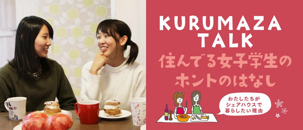 『KURUMAZA TALK』住んでる女子学生のホントのはなし - わたしたちがシェアハウスで暮らしたい理由-