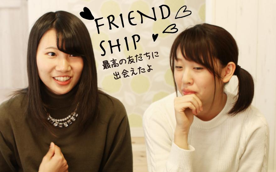 [FRIEND SHIP]最高の友達に出会えたよ